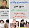 مشاوره آنلاین روانشناسی (مکالمه در واتساپ برای ایرانیان مقیم خارج از کشور)