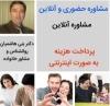 مشاوره آنلاین روانشناسی (ویدئوکال در واتساپ)